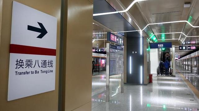 北京地铁2021