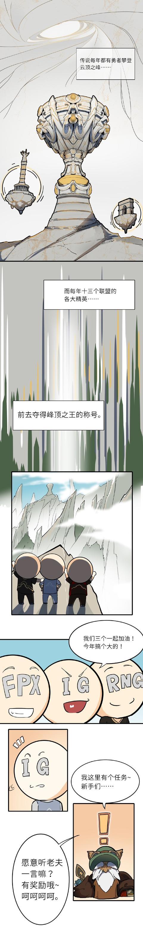 英雄联盟漫画丨LOL联盟行动第七话:新的冒险!怒瑞玛