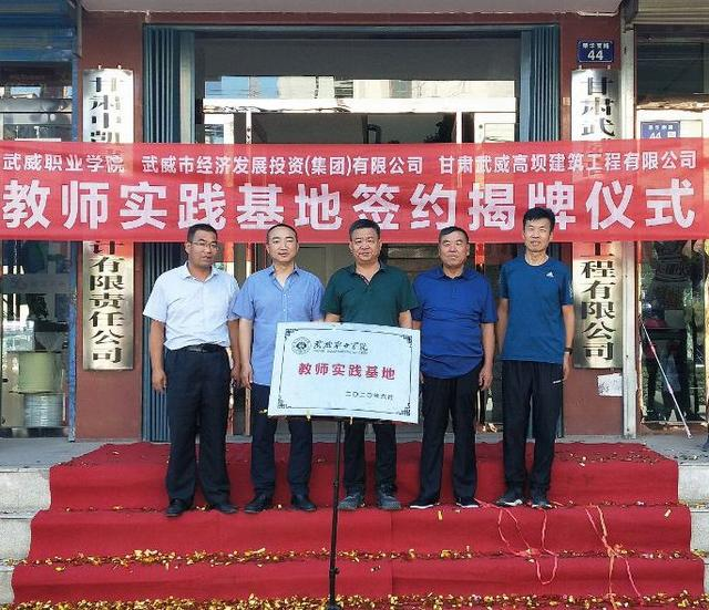 甘肃建筑职业技术学院