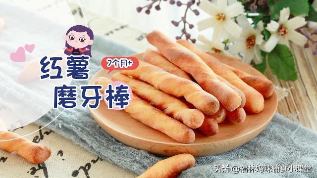 花椒树磨牙棒图片