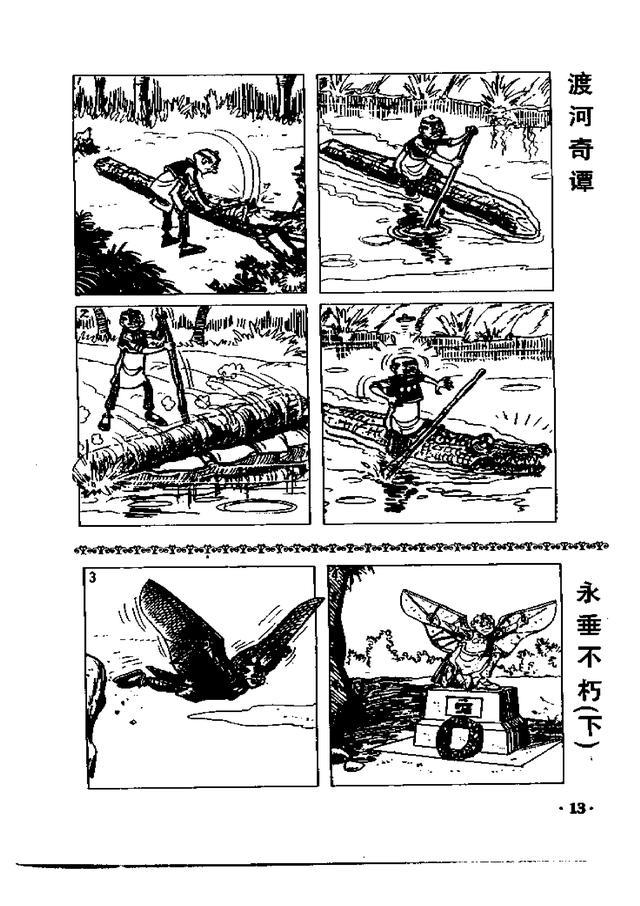 经典漫画 老夫子 (四格漫画-连更54)