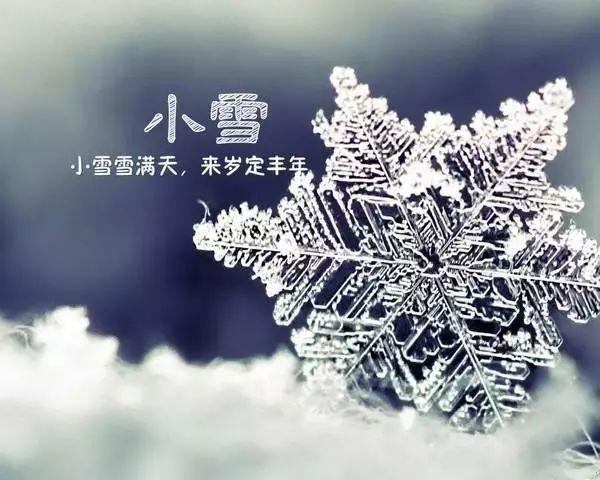 2018小雪图片朋友圈说说配图 小雪节气温暖又伤感... -手机闽南网