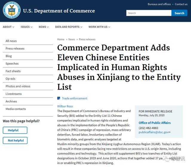 突发!美国将欧菲光、华大基因等11家中国公司列入实体清单-芯智讯
