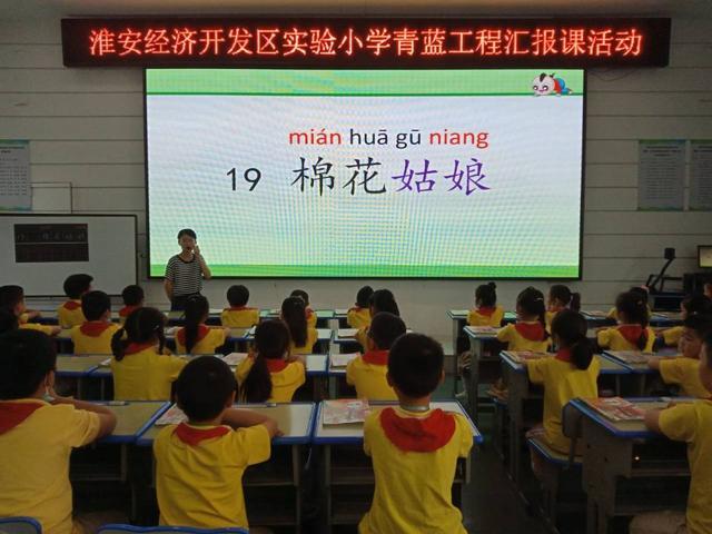 淮安经济开发区实验小学开展青蓝工程汇报活动