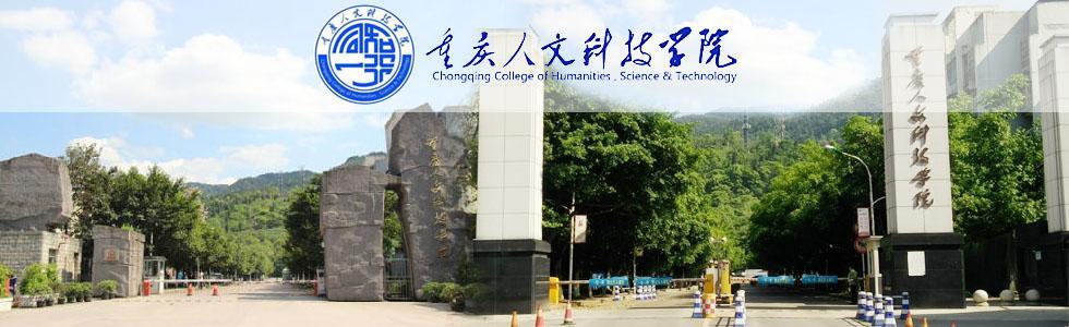 数字校园_重庆人文科技学院欢迎你!