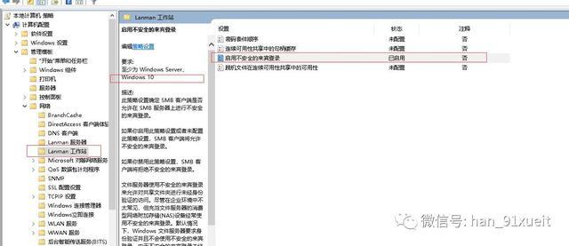 win10系统下共享文件夹无法访问的解决方法-win7之家·电脑系...