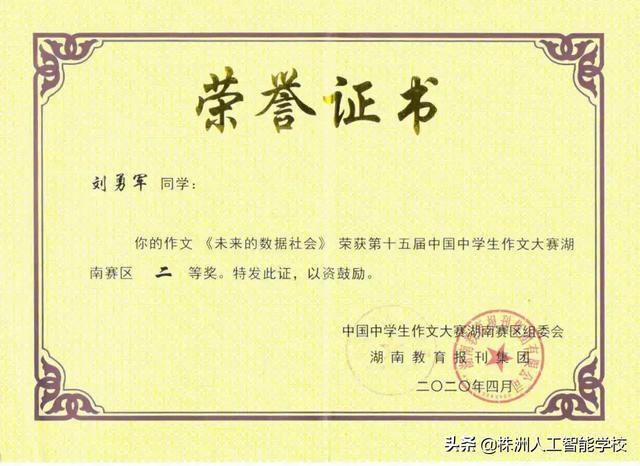 天道酬勤,再接再厉|第十五届中国中学生作文大赛表彰大会