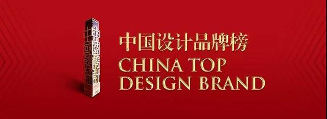 中国设计品牌榜·王永磊:设计品牌—创造价值