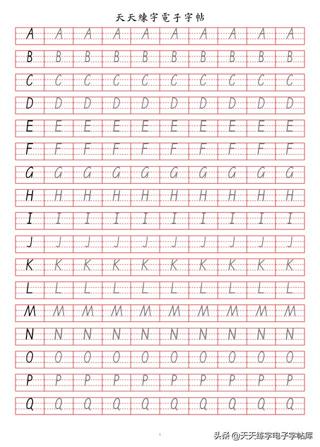 26个英文字母书写字帖(自己整理)-_人人文库网