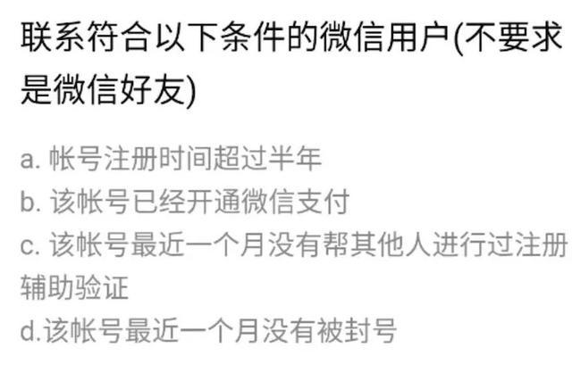 二维码发布,微信注册辅佐考证不符合请求缘由总汇