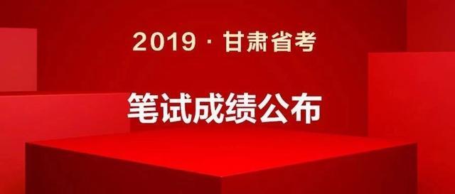 2019年甘肃省公务员考试公告