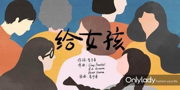李宇春新歌《给女孩》温柔上线,愿你被世界温柔以待