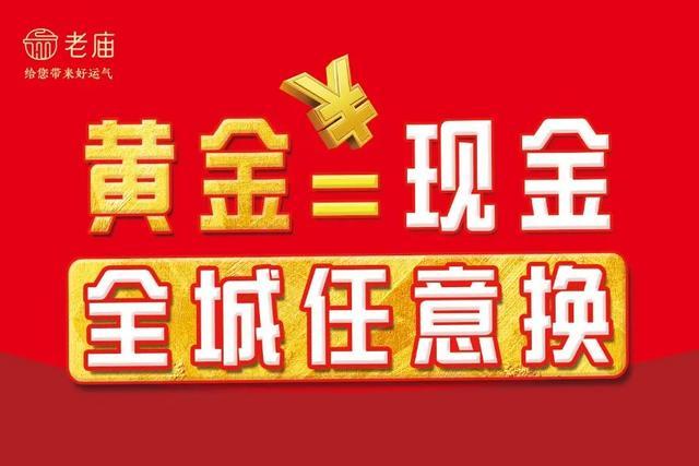 禹州老一峰:年中狂欢庆,夏日冰点价!黄金=现金全城任意换!