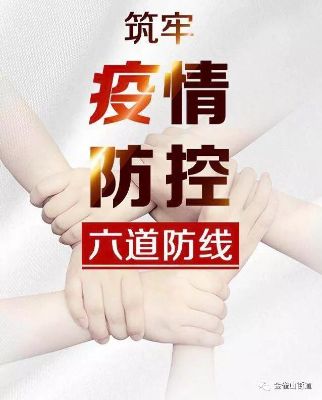 【众志成城 抗击疫情】金雀山街道全力以赴做好新型冠状病毒肺炎疫情防控工作