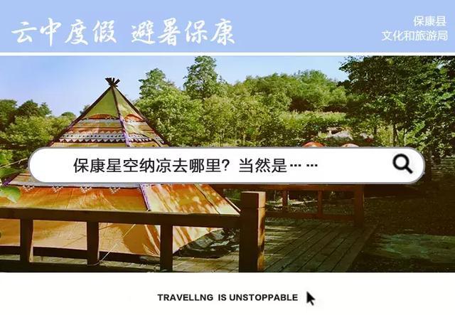 乐游保康+世外桃源九路寨 - 保康游记攻略【携程攻略】