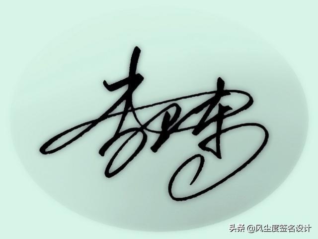 写签名字,签名设计手写,这样写你的名字一定非常漂亮