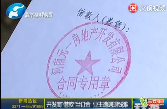 河南元一房地产开发公司借款当订金 业主退钱难