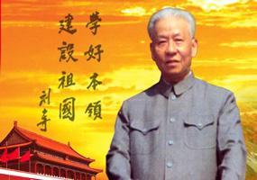 刘少奇的历史地位