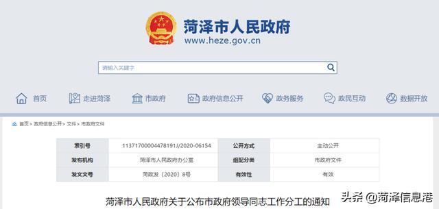 最新!菏泽市政府领导同志工作分工公布