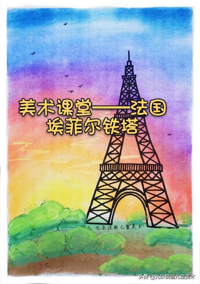 埃菲尔铁塔仰视图素描