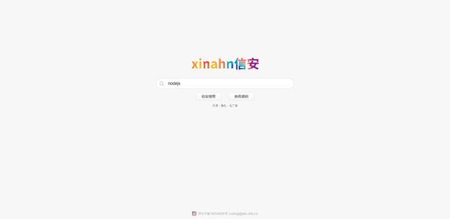 良心推荐,开源高隐私,自架自用的聚合搜索引擎——xinahn