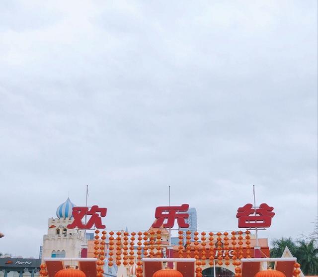 深圳欢乐谷攻略