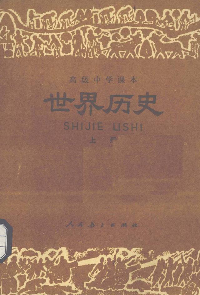 1977年高中语文课本,岁月重温,心潮澎湃