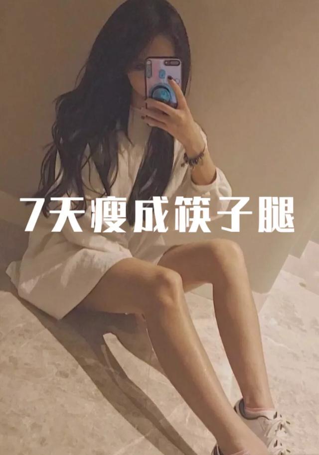 怎么三天瘦成筷子腿 美丽应该如何速成_怎么三天瘦成筷子腿_...