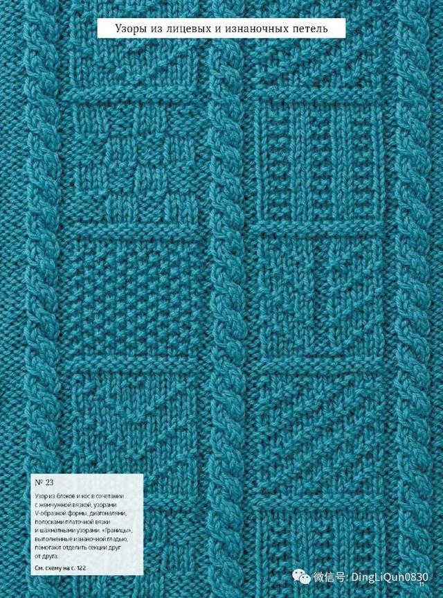 织毛衣花样图
