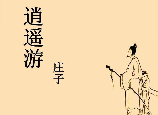 逍遥游手抄原文图片