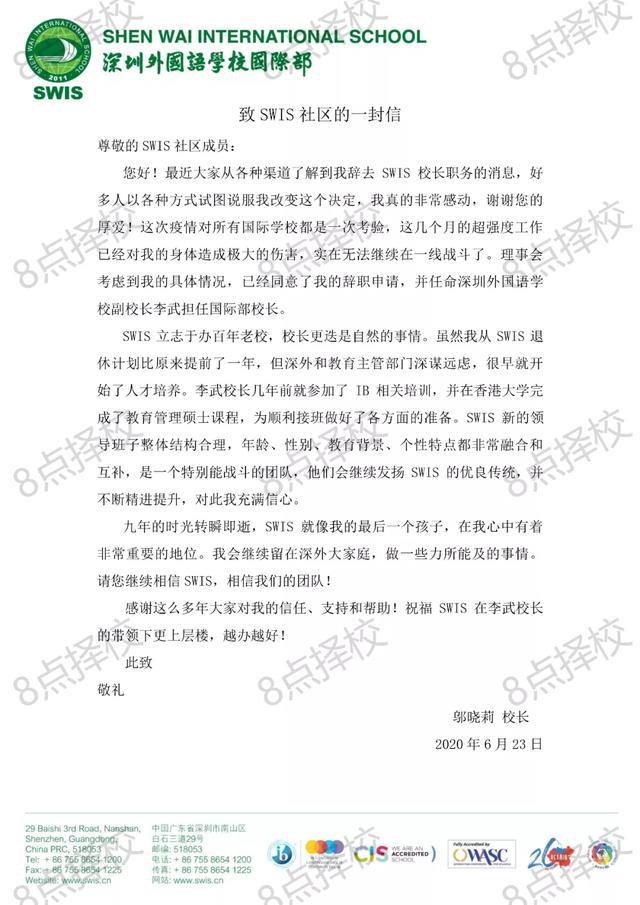 重磅:深外國際部鄔校長辭去校長職務 新校長背景揭秘