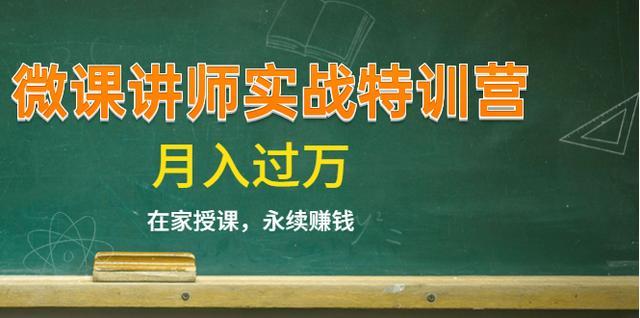 《微课讲师实战特训营》在家授课,永续赚钱,月入过万(14堂干货课程)