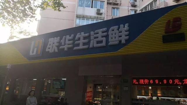 华润万家便利超市