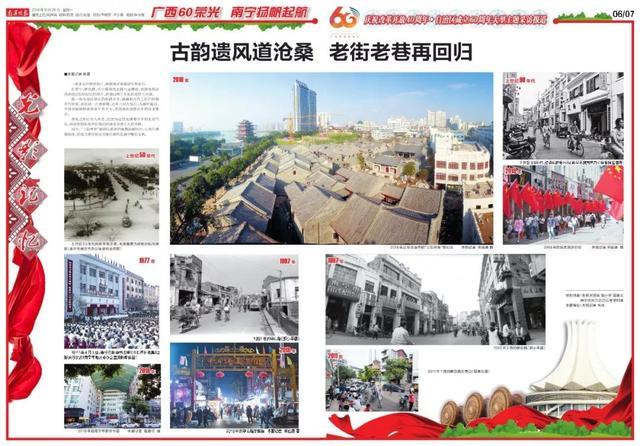南宁报纸图片