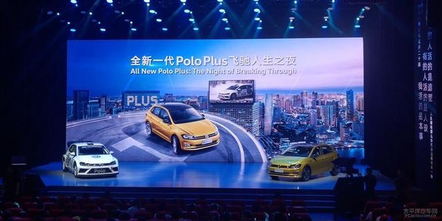 上汽大众全新一代Polo上市 售9.99万-12.39万