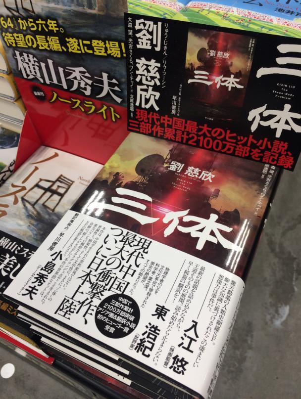 早川书房出版社宣布《三体》荣登日本亚马逊文艺作品销量榜首 亚马逊公司 ACG资讯 第2张