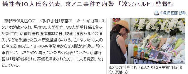 京阿尼纵火案首批10位遇难者名单公布!武本康弘在列 京都动画 ACG资讯 第1张