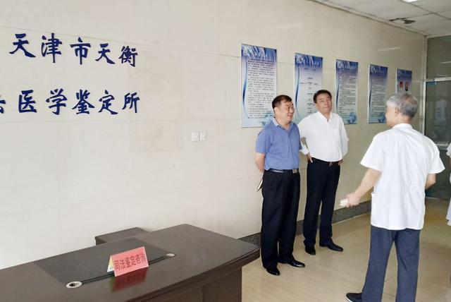 以规范化建设促服务质量,确保东丽区司法鉴定工作高水平发展-第8张图片