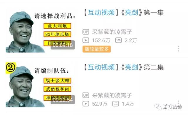 腾讯爱奇艺优酷B站都在推,互动视频能火么? bilibili ACG资讯 第9张