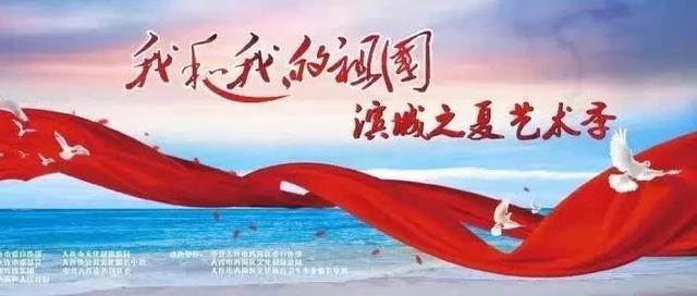 """【明日节目单】""""我和我的祖国""""滨城之夏艺术季大连古风艺术团专场演出节目单"""