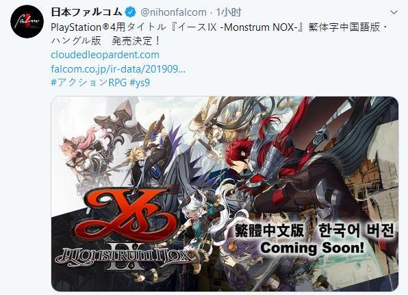Falcom公布《伊苏9》确认推出繁体中文版 Falcom 游戏资讯 第1张