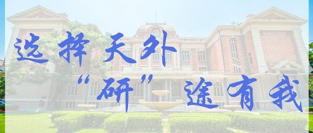 2020年天津外国语大学全日制硕士研究生入学考试专... -研究生院