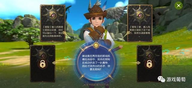 《龙之谷》出第二款手游 MMORPG 游戏资讯 第12张