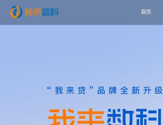 "P2P平台监管趋严:我来贷平台""高息暴收""换""马甲""我来数科重出江湖"