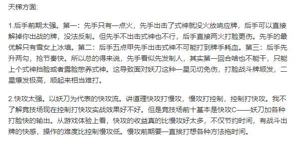 网易《阴阳师:百闻牌》能在现有的CCG市场打开多大的局面? 网易、卡片游戏、阴阳师:百闻牌 游戏资讯 第19张