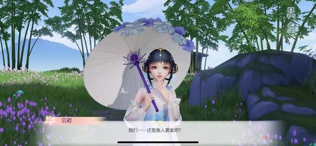网易古风言情MMO《花与剑》已经闯入畅销Top20 MMORPG 游戏资讯 第9张