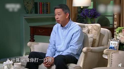 阿里王坚当选院士 阿里云创始人王坚简介照片资料