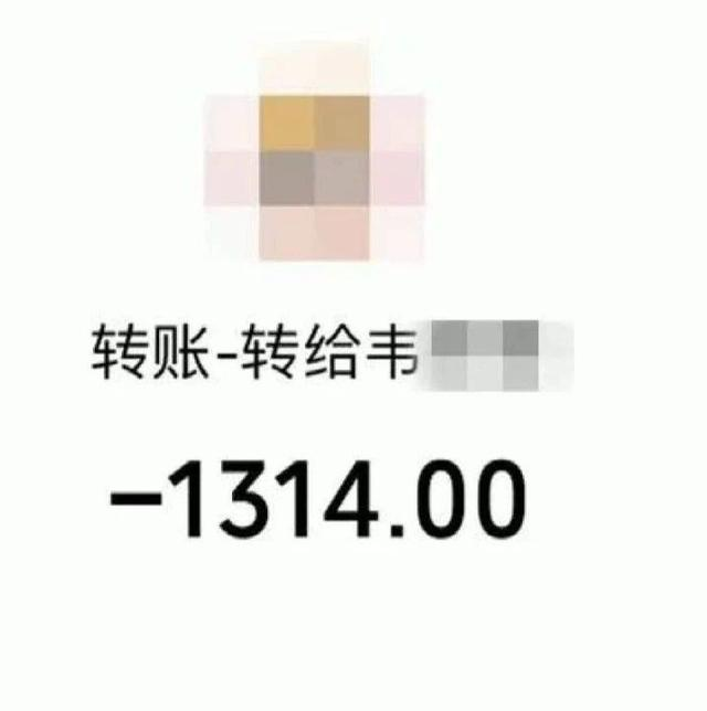 """微信添加""""美女"""",转账1314元、520元表达爱意?小心……_南方+"""