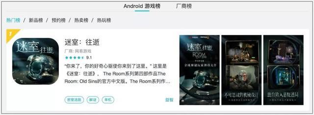 网易代理《迷室:往逝》冷门老游戏免费榜Top3 网易 游戏资讯 第14张