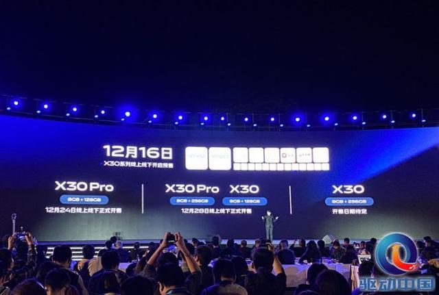 vivo X30系列价格公布:12月24日正式开售,3298元起